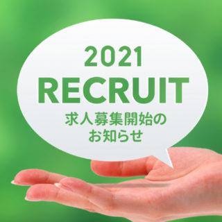 2021年度求人募集開始のお知らせ
